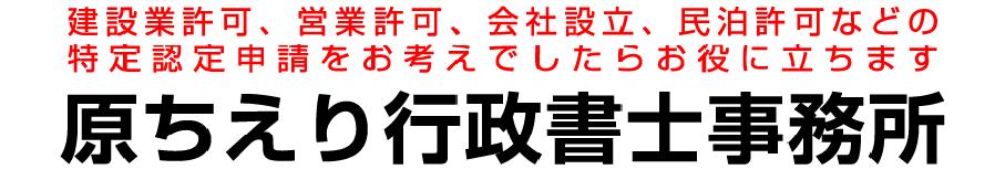 原ちえり行政書士事務所